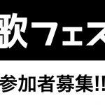 歌フェス参加者募集20180423