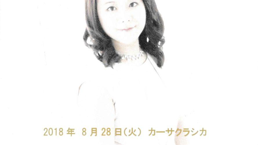 小澤先生のソロコンサート