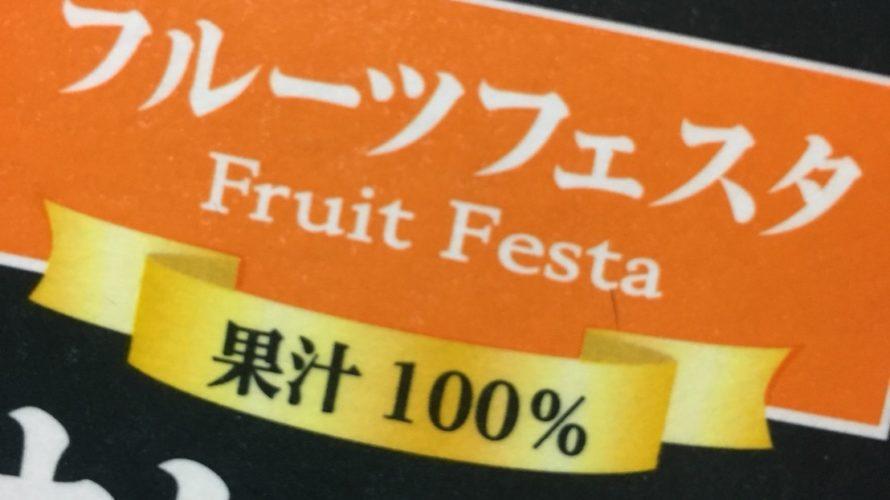ユウくんのお気に入りオレンジジュース