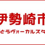 ボイストレーニング・伊勢崎