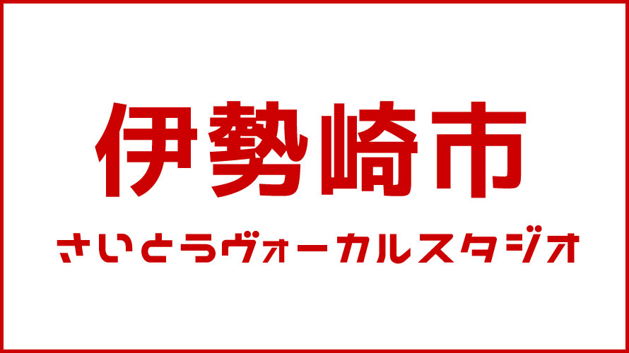 伊勢崎市・ボイストレーニング