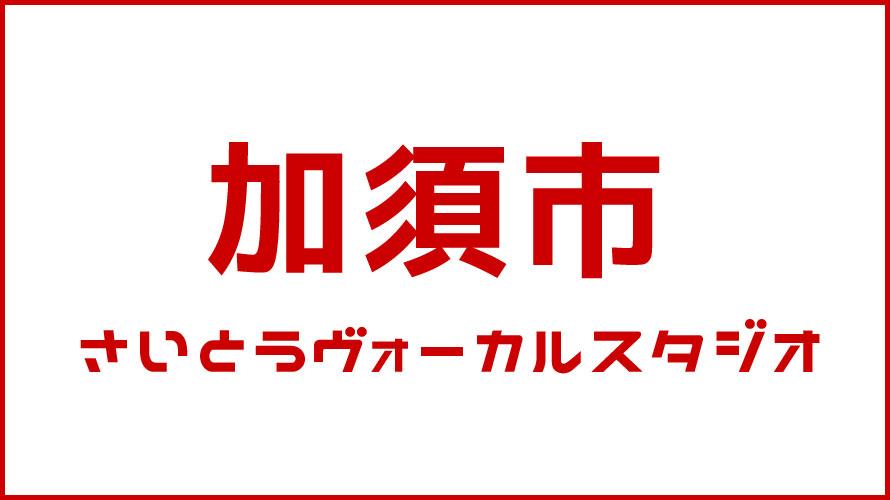 加須市・ボイストレーニング