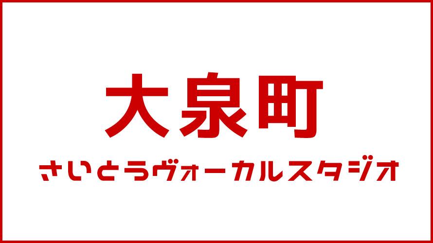 大泉町・ボイストレーニング