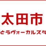 ボイストレーニング・太田市