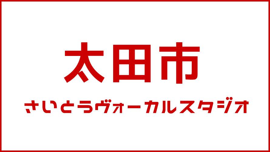 太田市・ボイストレーニング