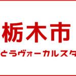 ボイストレーニング・栃木市