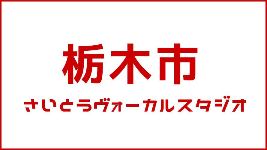 栃木市・ボイストレーニング