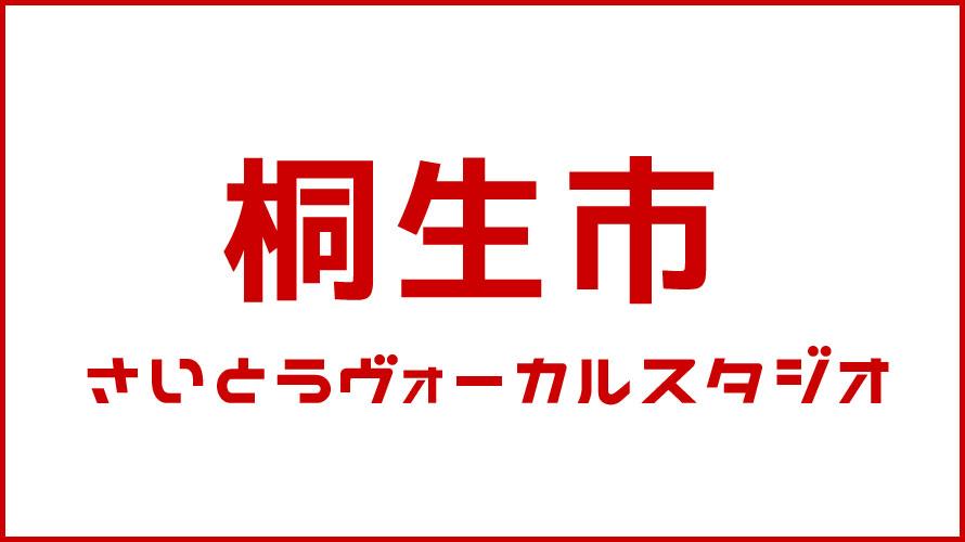 桐生市・ボイストレーニング