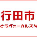 ボイストレーニング・行田
