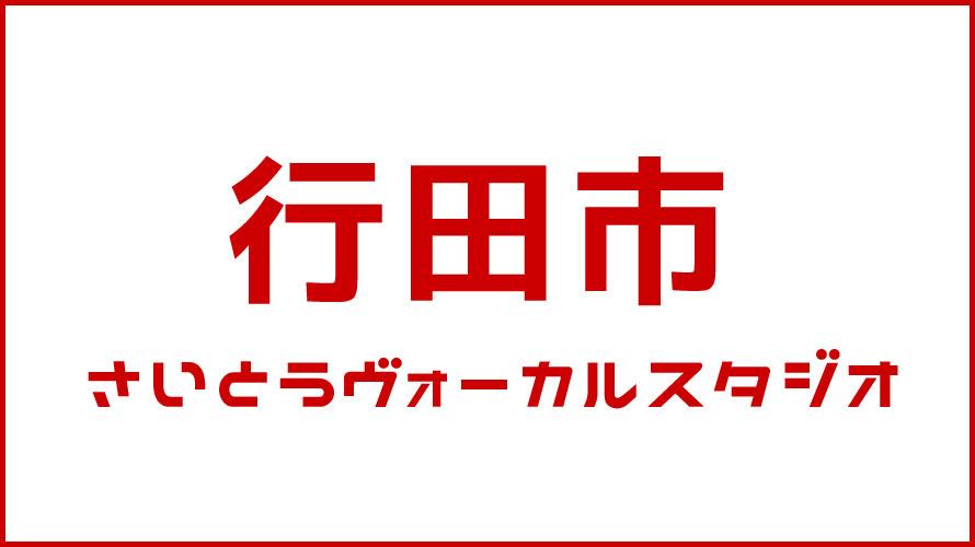 行田市・ボイストレーニング
