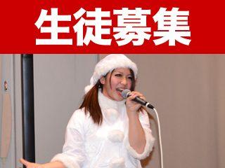 冬の生徒さん募集中!!