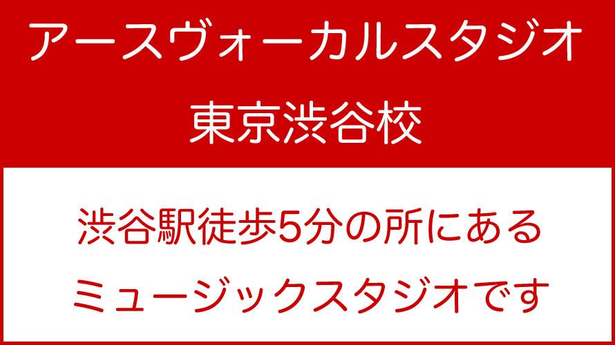 アースヴォーカルスタジオ・東京渋谷校