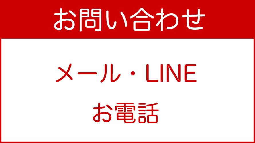 ボイストレーニング・群馬 - お問い合わせ・メール・LINE・お電話