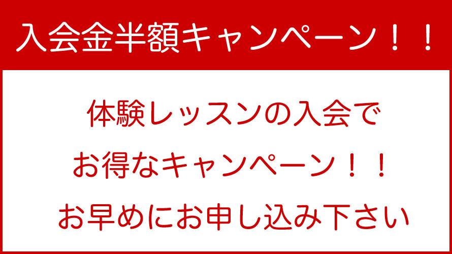 ボイストレーニング・群馬 - 入会金半額キャンペーン