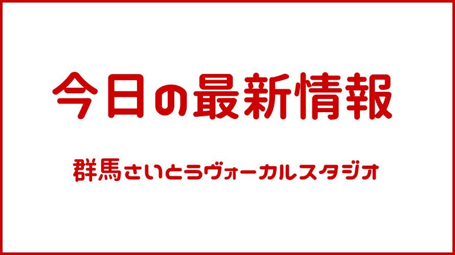 本日の体験レッスン最新情報 2018.6.24