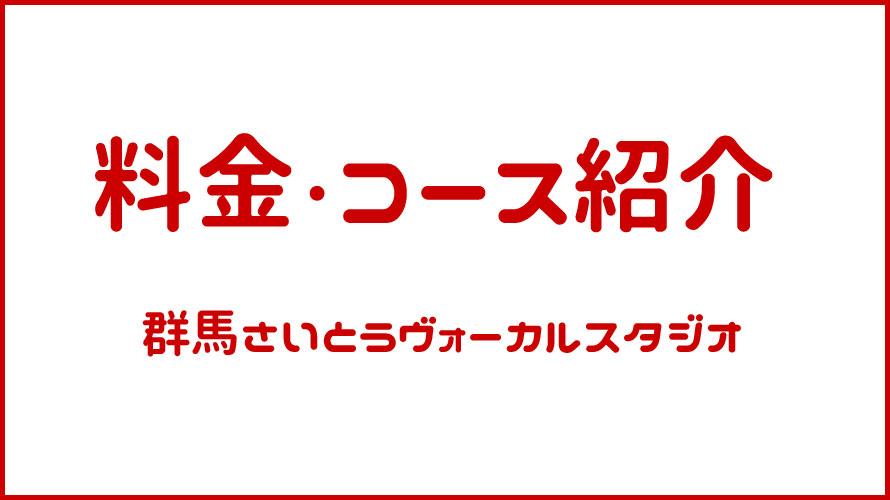 料金・コース紹介 - ボイストレーニング・群馬