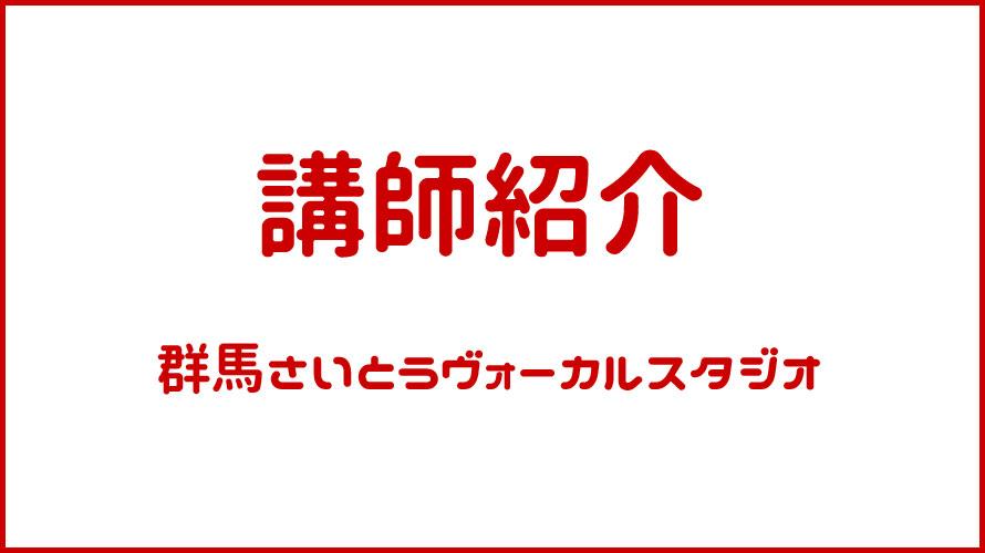 講師紹介 - ボイストレーニング・群馬