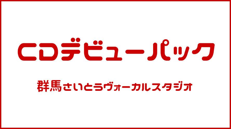 CDデビューパック - ボイストレーニング・群馬