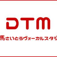 群馬・DTM・生徒募集!!