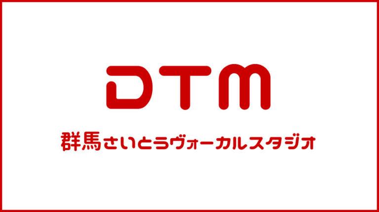 群馬・DTM・教室 - 群馬さいとうヴォーカルスタジオ